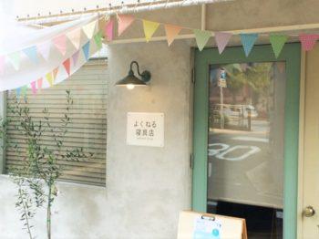 よくねる寝具店 オープンイベント 唐人町マルシェ